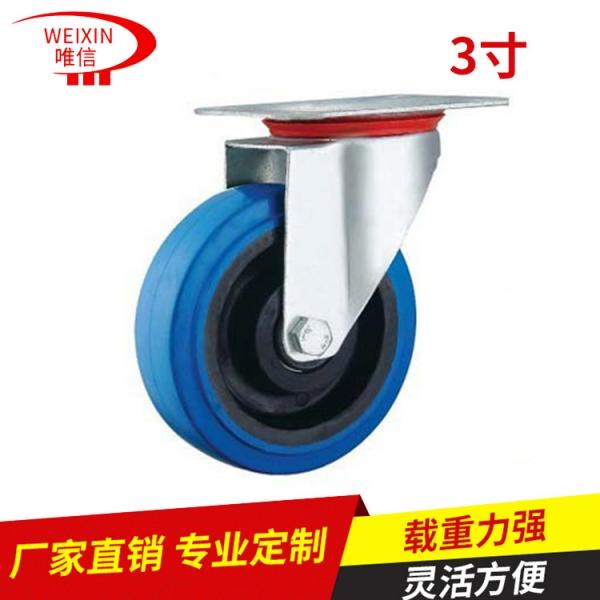 廣東三寸工業腳輪